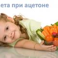 Диета при ацетоне у детей Комаровский