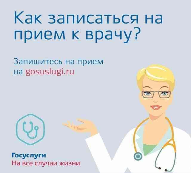 Записать ребенка на прием к врачу